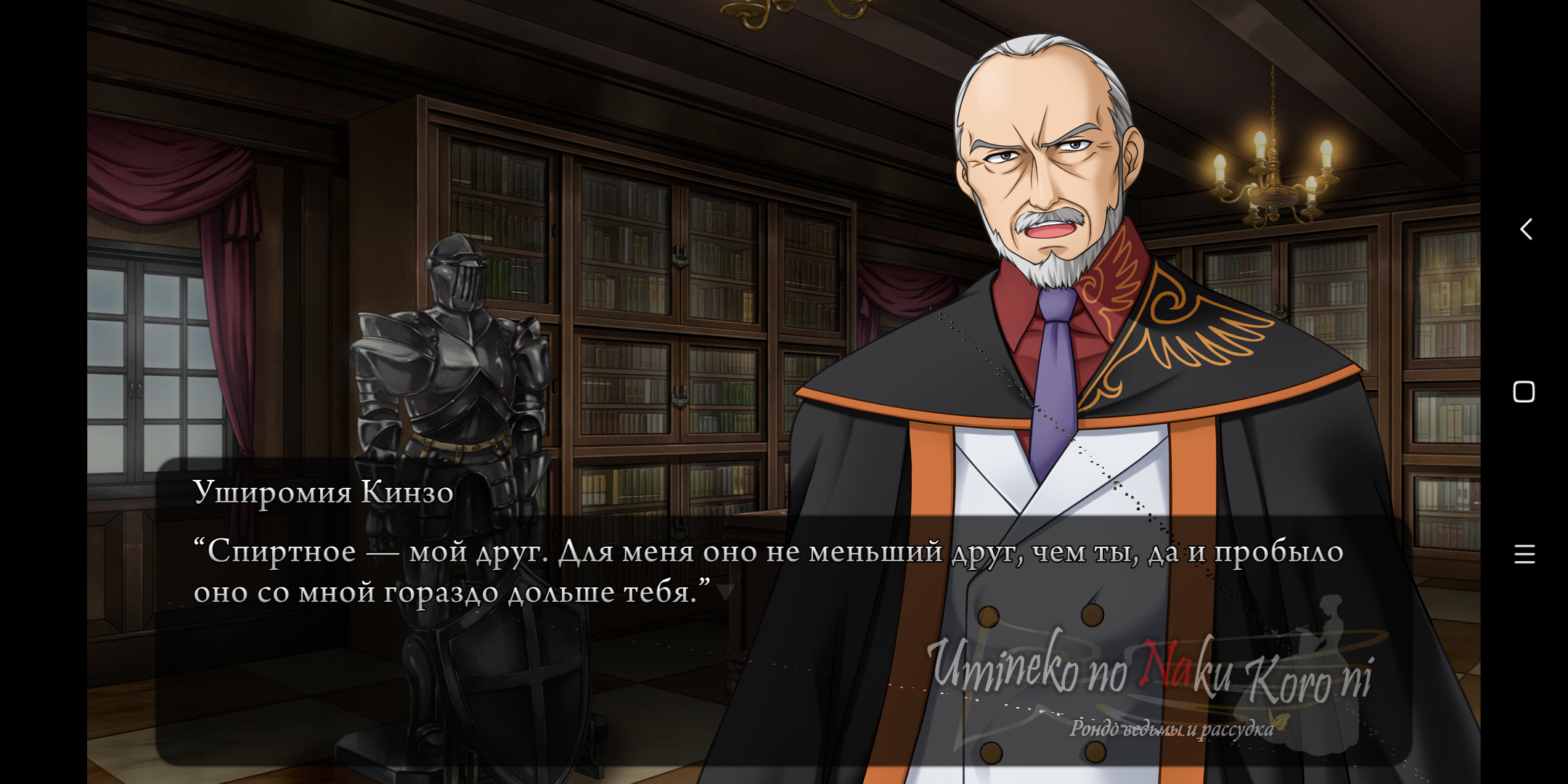 Screenshot_2019-04-23-15-48-07-097_org.umineko_project.onscripter_ru.png